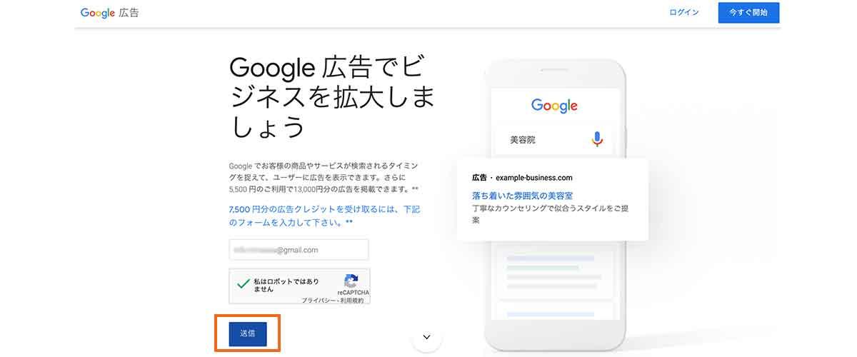 Google広告登録画面