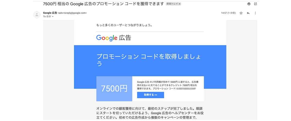 Googleからメールが届く