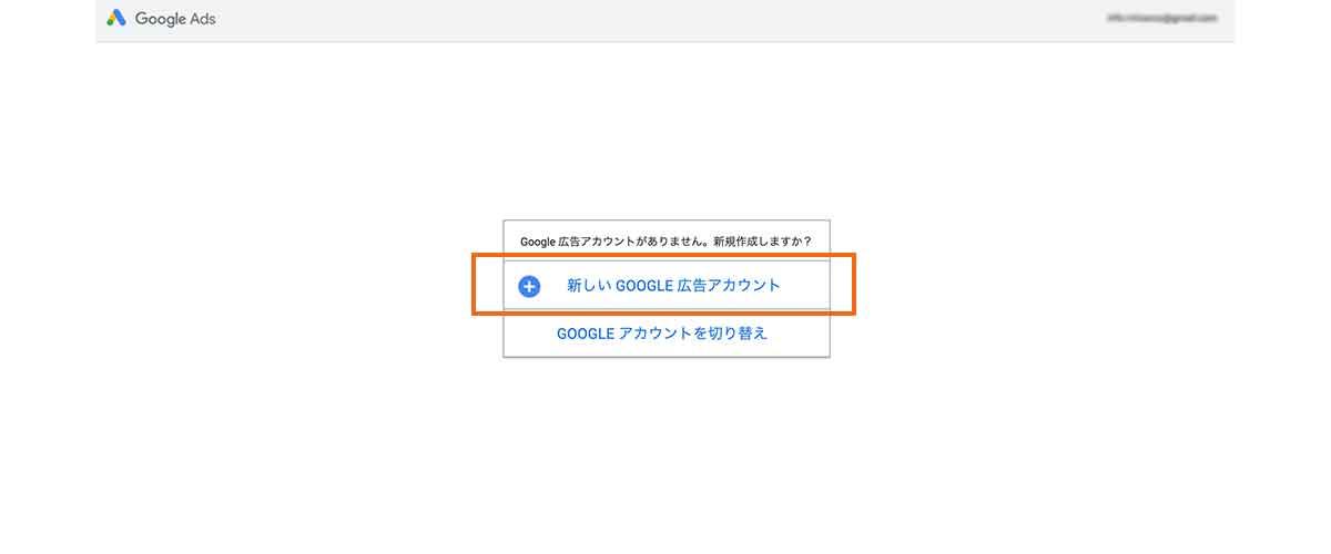 新しいGoogleアカウント