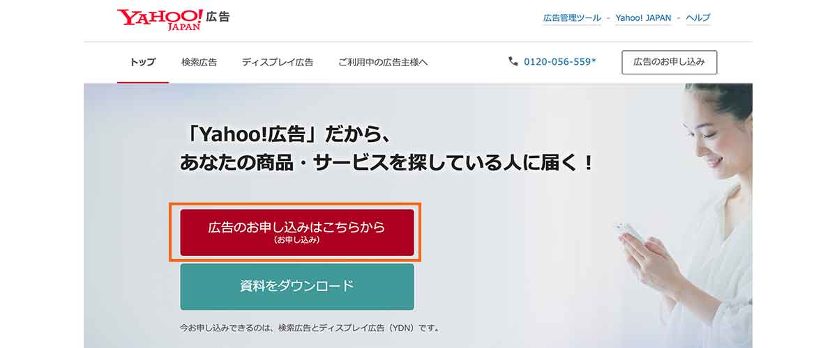 yahoo広告の登録画面