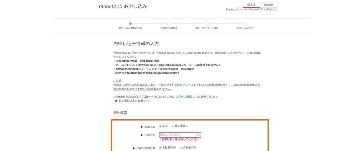 Yahoo!申し込み画面