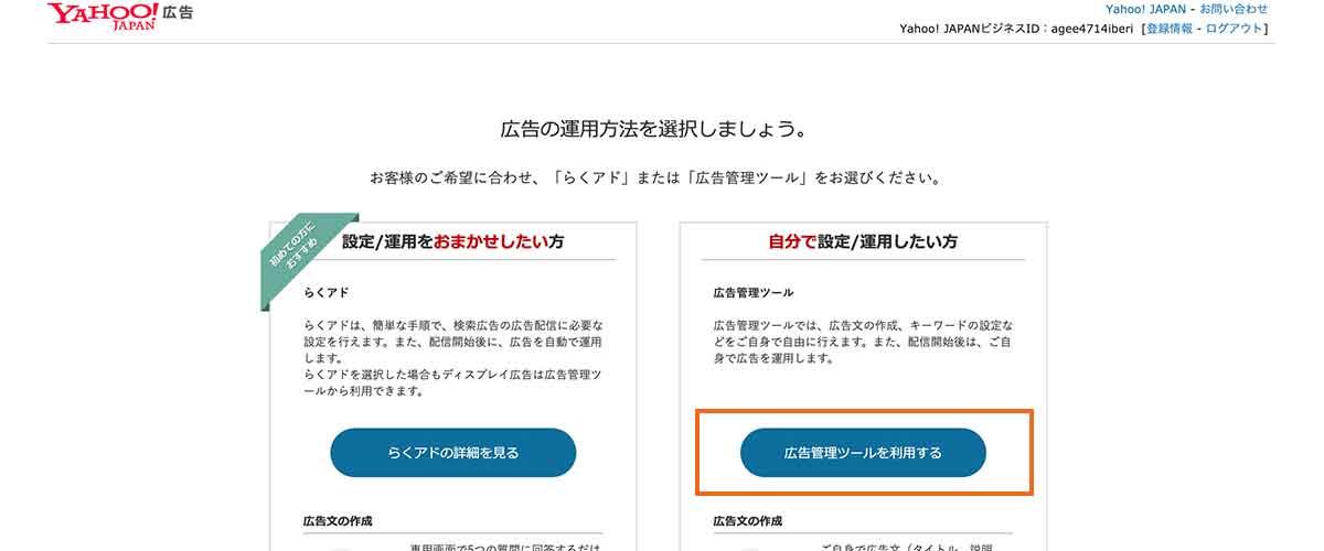 Yahoo!の広告管理画面へ移動
