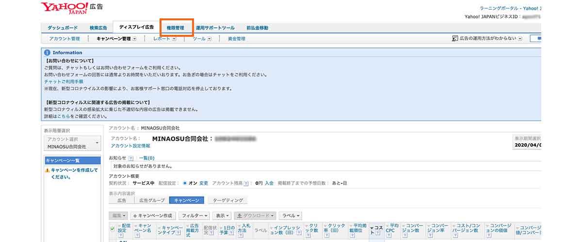 Yahoo!広告の管理画面