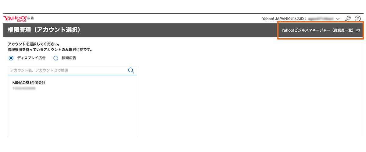 Yahoo!の権限付与の画面