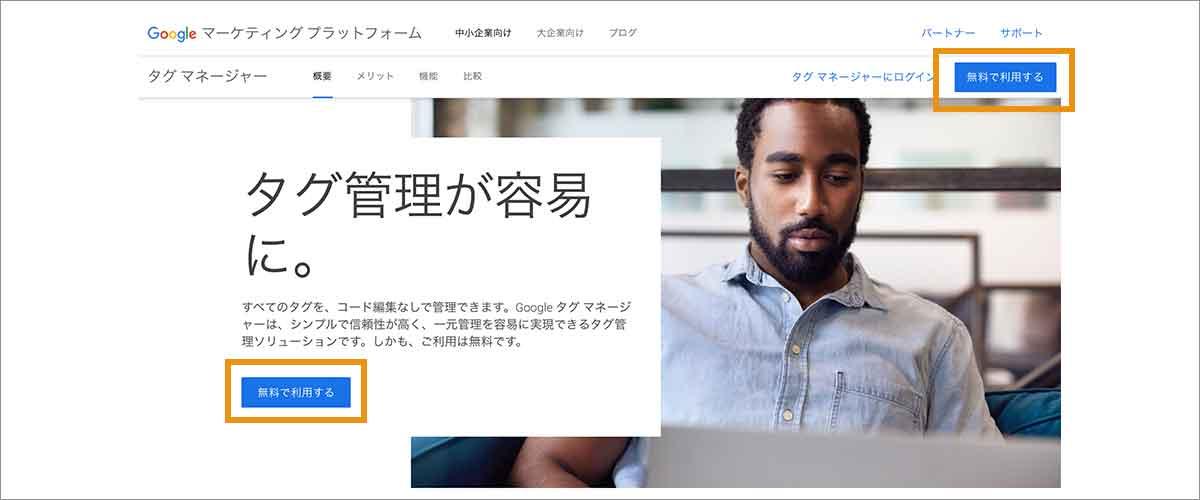 GTMのログイン画面