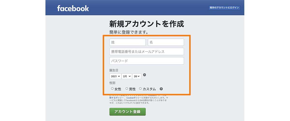 facebookのトップ画面