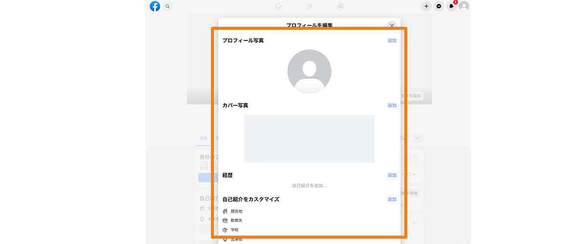 facebookアカウントのプロフィール登録画面