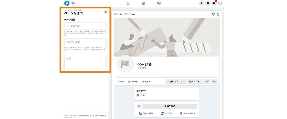 facebookページの情報登録画面