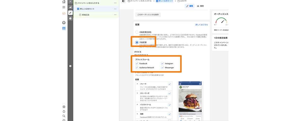 facebook広告のプラットフォーム