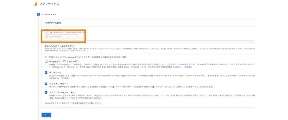 Google Analyticsのアカウント名登録