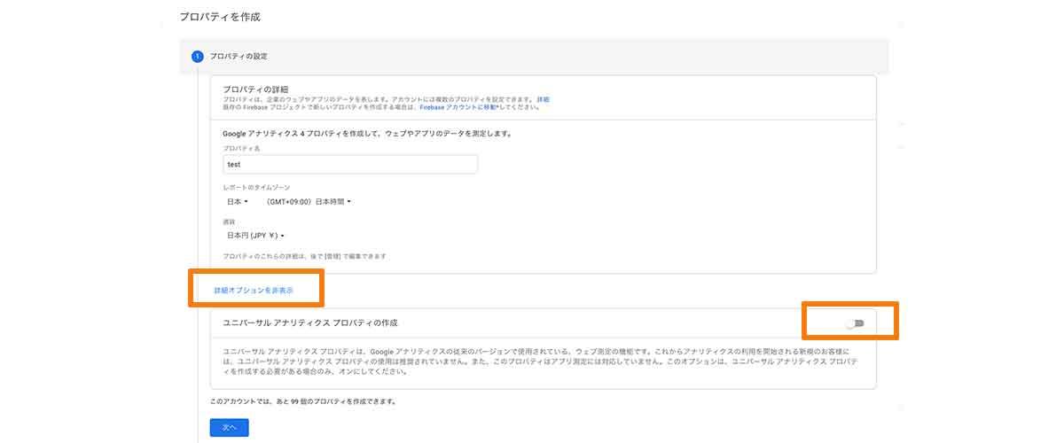 Google Analyticsのプロパティ追加方法