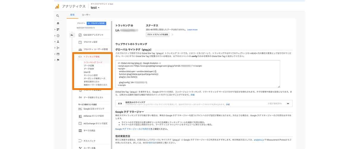 Google Analyticsのトラッキング