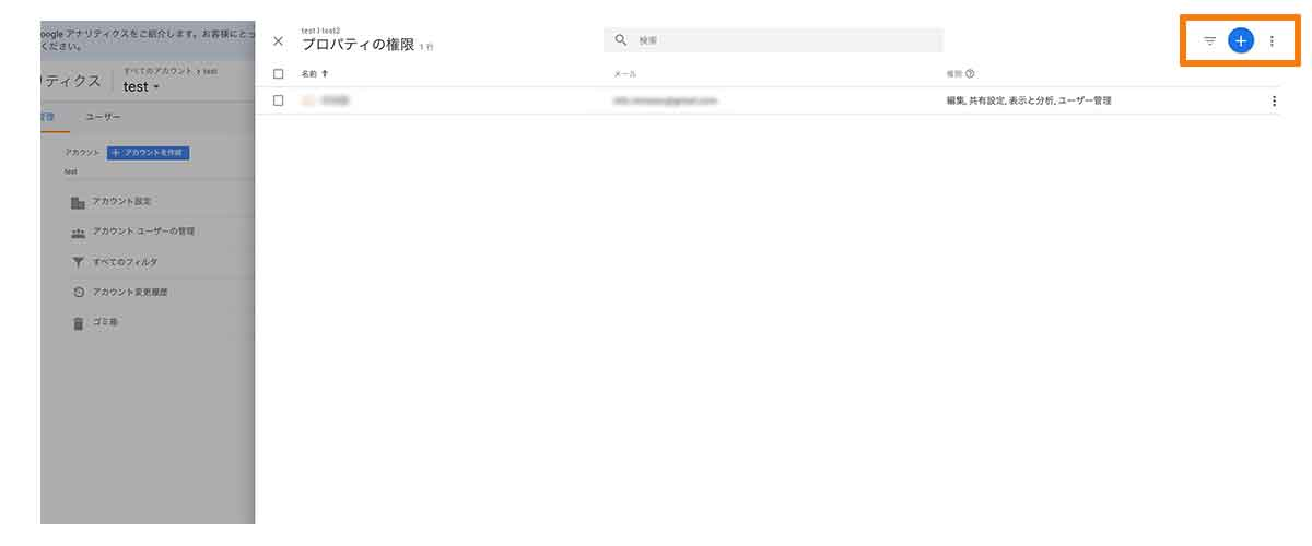 Google Analyticsのユーザーの権限
