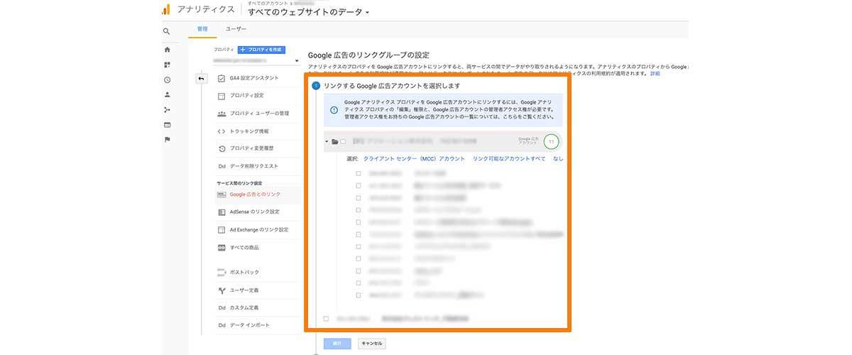 GAとGoogle広告の連携|Google広告のアカウント選択